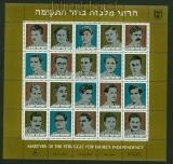Israel Mi # 897/916 postfrischer  Zusammendruckbogen (41689)