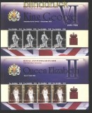 Gambia 85. Geburtstag Königin Elisabeth 4 königliche Jubiläen 4 postfrische Kleinbögen (29940)