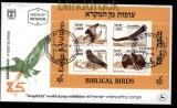 Israel Mi # Block 27 Ersttagsbrief Vögel der Bibel (I) (32552)